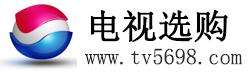 液晶电视哪个牌子好-电视选购网首页