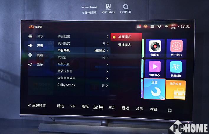 TCL C7电视抢先测