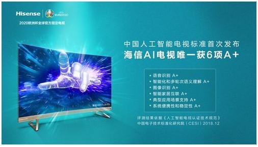 海信人工智能电视