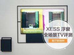 新品种开启生活之美Xess浮窗全场景电视评测