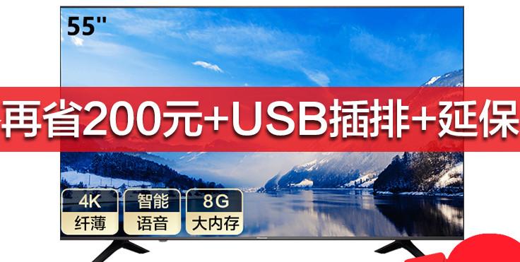 55寸液晶电视