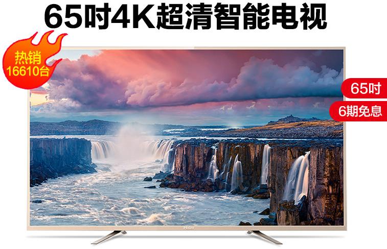 65寸液晶电视价格