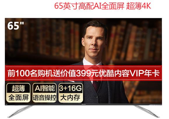 4k电视是什么意思——海信