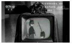 61年前,中国第一台电视机诞生了