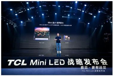 "Mini LED是TCL完成彩电""全球第一""的重点"